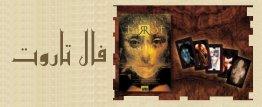http://s3.picofile.com/file/7471239351/tarot_logo.jpg