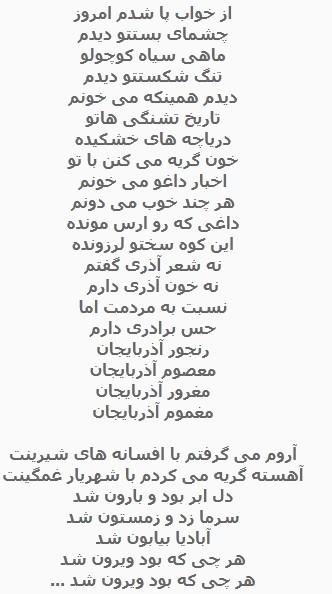 آهنگ جدید چاوشی برای زلزله آذربایجان