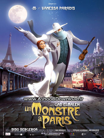 دوبله فارسی انیمیشن A Monster In Paris 2011