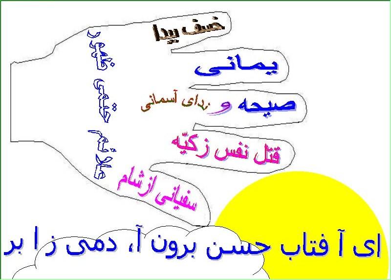 http://s3.picofile.com/file/7473169030/01a_hatmi.jpg