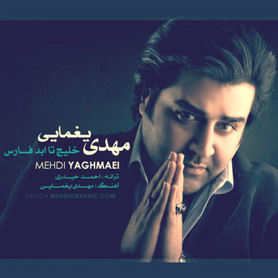 Mehdi Yaghmaei Khalij Ta Abad Iranie Man آهنگ جدید و فوق العاده زیبای مهدی یغمایی با نام خلیج تا ابد ایرانی