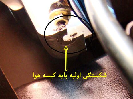 تصویر داخلی از پایه شکسته کیسه هوا که مورد تعمیر قرار گرفته است
