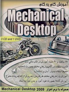 آموزش جامع کامل و کاربردی مکانیکال دسکتاپ Mechanical Desktop
