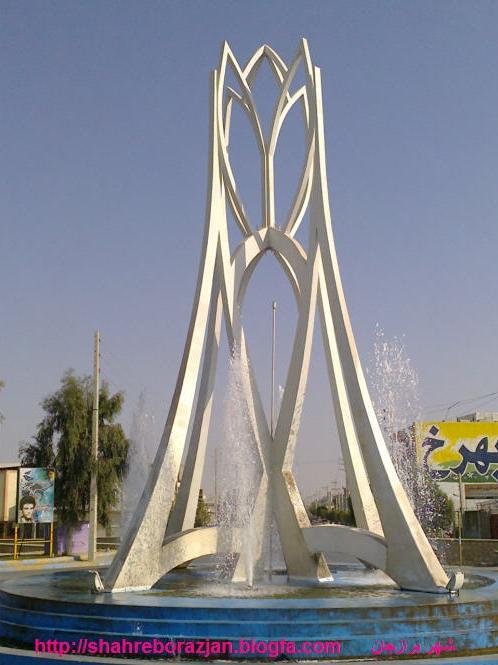 میدان لاله برازجان