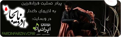 http://s3.picofile.com/file/7479854187/tasliat_azar_farzad.jpg