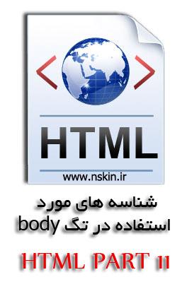 http://s3.picofile.com/file/7479957953/html_part_11.jpg