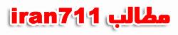 مطالب IRAN711