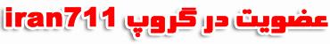 عضویت در گروپ iran711