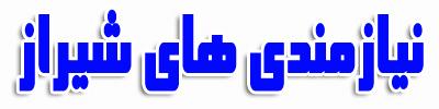 نیازمندی های شیراز