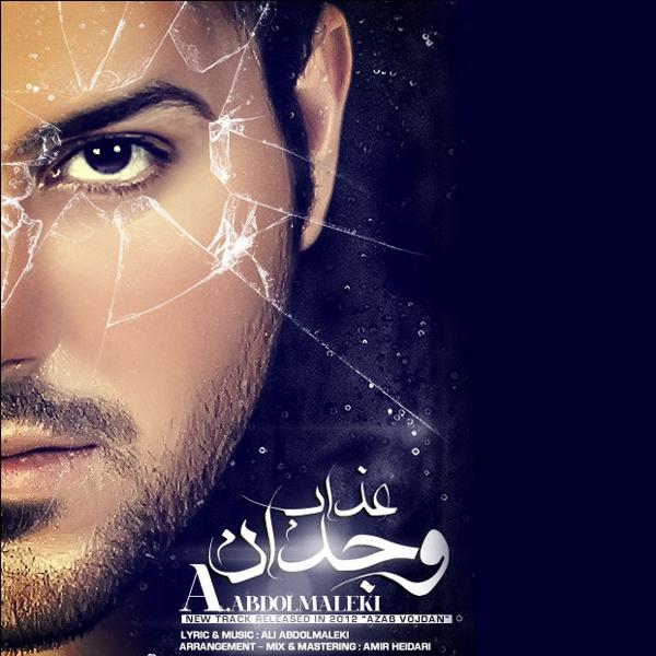 دانلود آهنگ جدید علی عبدالمالکی عذاب وجدان