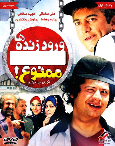 علی صادقی فیلم ایرانی خنده دار جدید 92