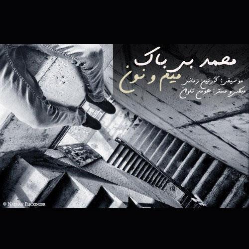 Mohammad Bibak Mimo Noon دانلود آهنگ محمد بی باك میم و نون