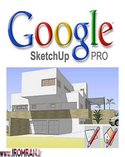 Google SketchUp Pro 8.0.4811