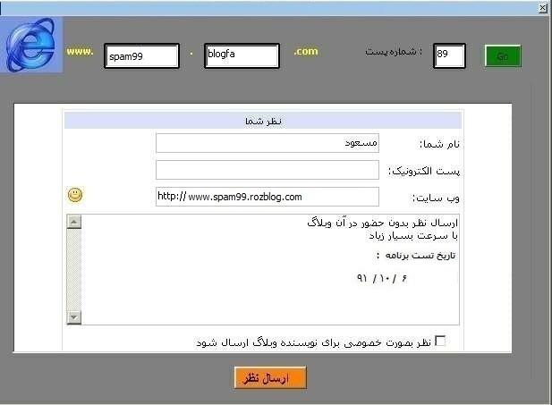 http://s3.picofile.com/file/7485276555/spamer1.jpg
