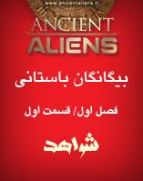 دانلود كتاب بیگانگان باستانی - شواهد