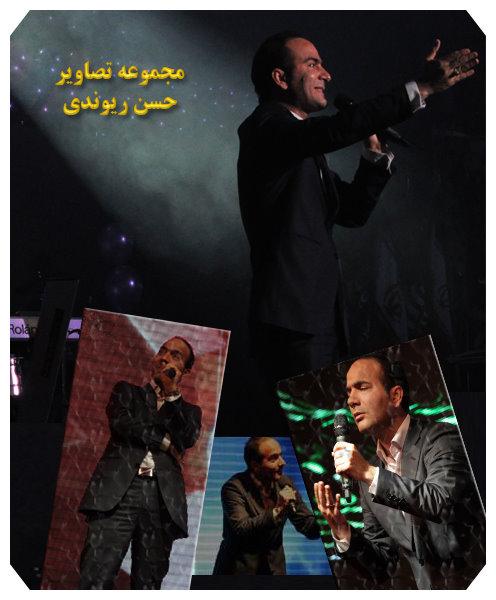 گالری تصاویر حسن ریوندی