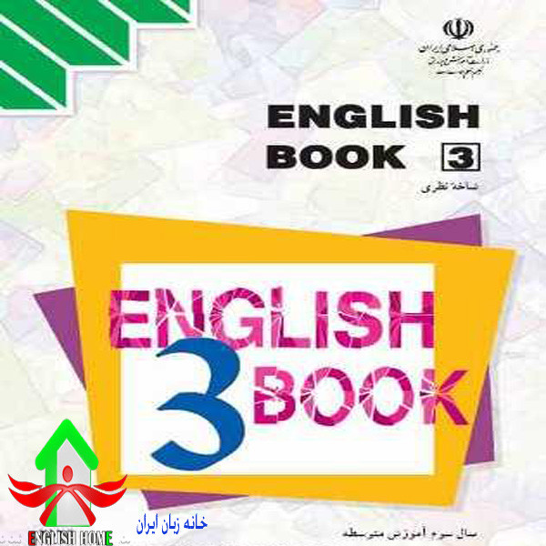 خلاصه گرامر زبان انگلیسی شب امتحان زبان انگلیسی سال سوم دبیرستان