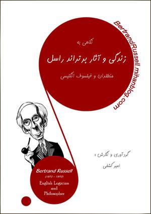 زندگی و آثار برتراند راسل