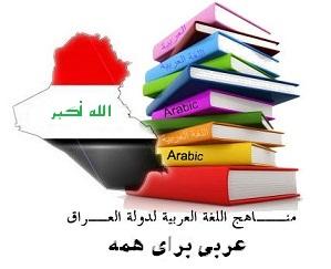 کتابهای درسی عراق