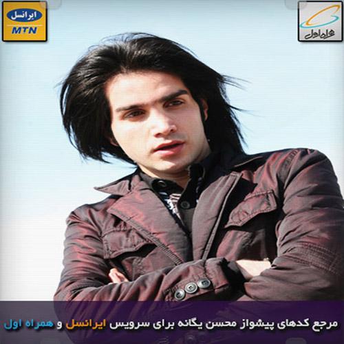 15266660176142309336 1  جدیدترین کدهای آهنگ پیشواز ایرانسل از محسن یگانه