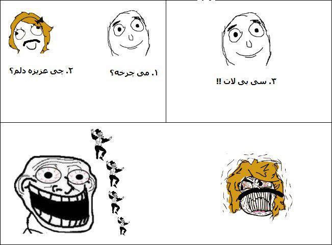 [عکس: troll_3ali3_25_.jpg]