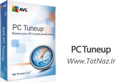 avg tune up بهینه سازی قدرتمند AVG PC Tuneup Pro 12.0.4000.108