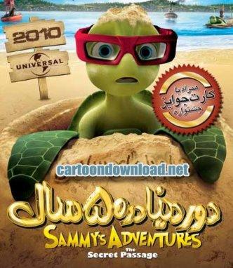 دانلود انیمیشن دور دنیادر 50 روز |cartoondownload.net