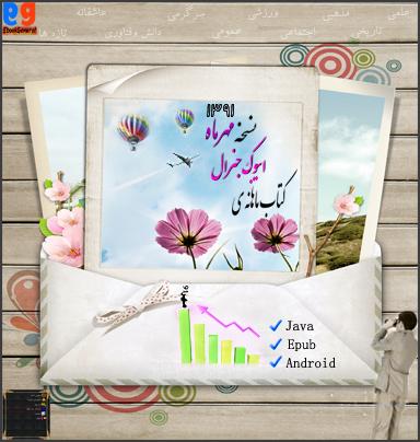 ایبوک جنرال نسخه مهرماه1391