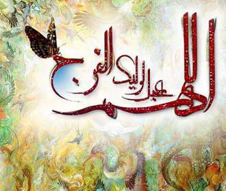 دلنوشته ای برای امام زمان عج-محمد حیدری-سریش آباد