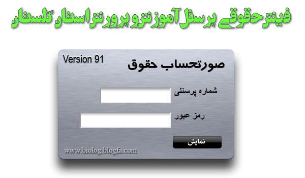 فیش حقوقی پرسنل آموزش و پرورش استان گلستان