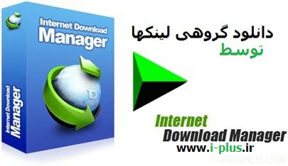 آموزش دانلود گروهی لینک ها با Internet Download Manager ، همزمان و به ترتیب
