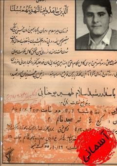 شهید ظهیر یوحنایی- همکلاسی آسمانی - www.asemany.ir