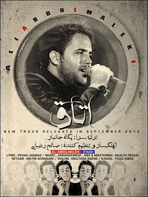 دانلود آهنگ جدید علی عبدالمالکی به نام اتاق