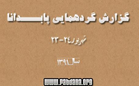 http://s3.picofile.com/file/7502801719/pabdana2.jpg