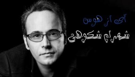 شهرام شکوهی - آی از هوس
