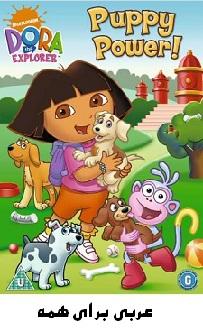 کارتون دورا کارتون آموزشی برای کودکان  آموزش مکالمه  عربی برای کودکان