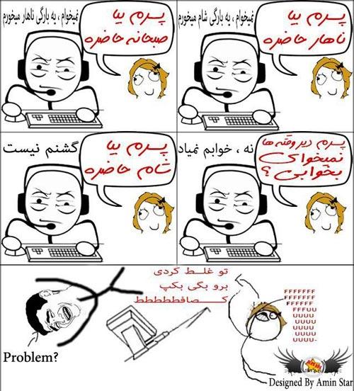 http://s3.picofile.com/file/7508245157/trol_3ali3_34_.jpg