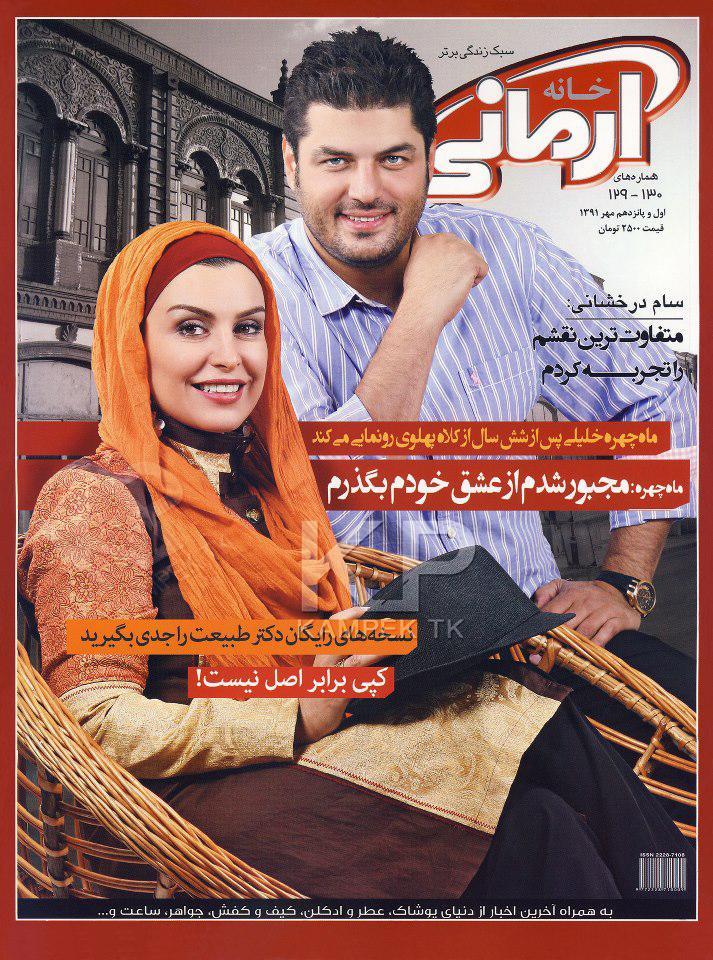 عکس های ماه چهره خلیلی و سام درخشانی بر روی مجله خانه ارمانی