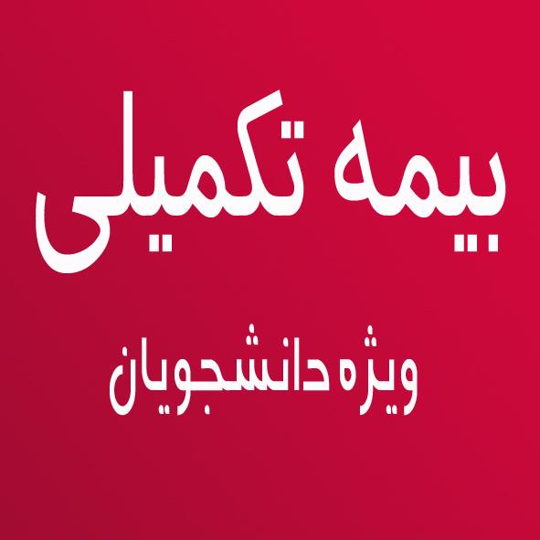 پورتال شرکت سهامی بیمه ایران ...