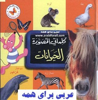 کتاب حیوانات برای کودکان