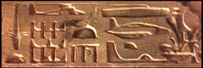 وسایل پیشرفته ی پروازی در مصر باستان ؟!!!!