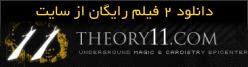 2 فیلم رایگان از Theory11 مرکز شعبده بازی