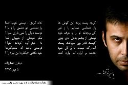 شعر (دلجویی) از عرفان عطارزاده