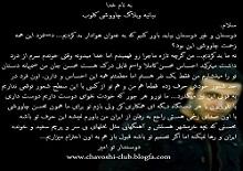 بیانیه وبلاگ چاوشی کلوپ
