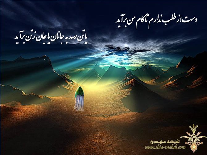 امام زمان(عج)  www.shia-mahdi.com