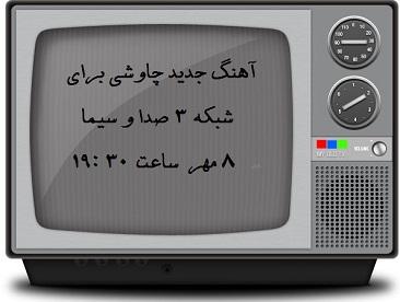 محسن چاوشی تیتراژ برنامه زندگی + تحصیلات تکمیلی را میخواند