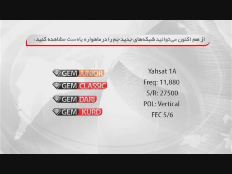 http://s3.picofile.com/file/7513539565/GEM_TV_frq2.jpg