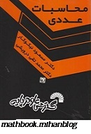 http://s3.picofile.com/file/7515996769/mohasebat_nikokar_pdf_book_net_.jpg