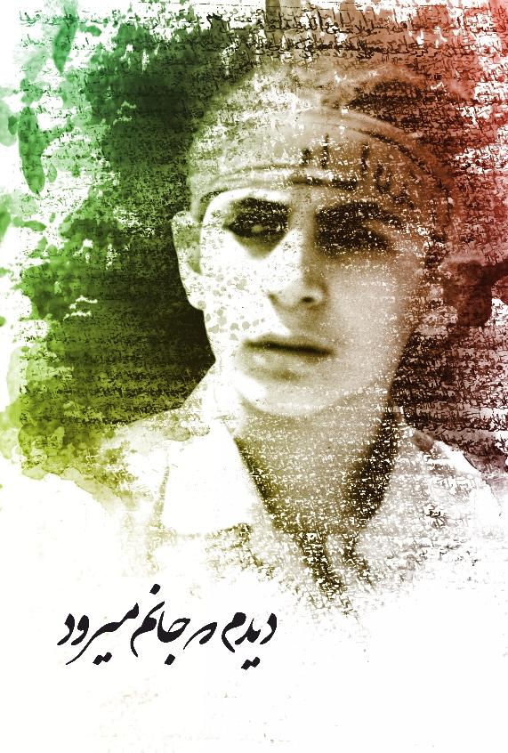 رونمایی از کتاب تازه نشر موسسه شهید کاظمی