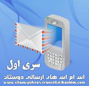 http://s3.picofile.com/file/7519980963/SMS_1_API.jpg
